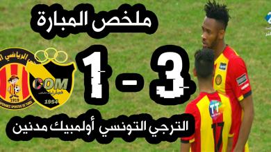 مباراة الترجي التونسي 3-1 أولمبيك مدنين
