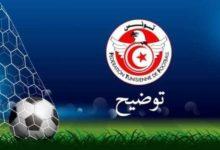 توضيح من الجامعة التونسية