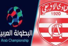 بطولة الاندية العربية النادي الافريقي
