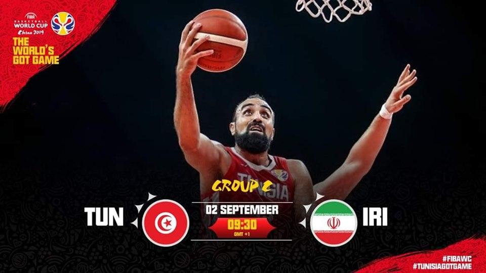 بطولة العالم لكرة السلة تونس