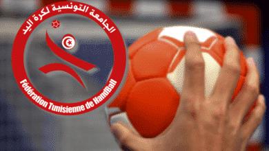 كرة اليد التونسية