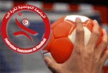 برنامج بطولة تونس لكرة اليد